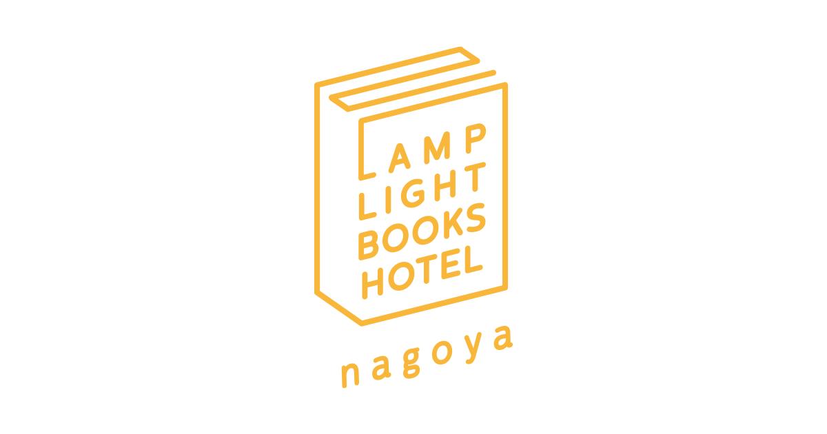本の世界を旅するホテル ランプライトブックスホテル名古屋【公式】